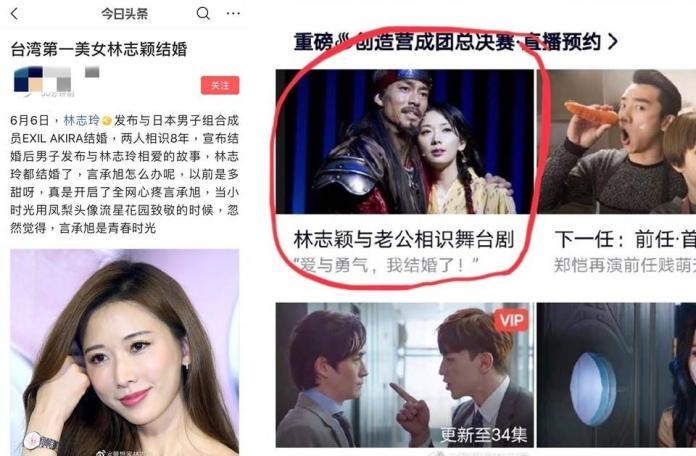 ▲台灣第一美女「林志穎」結婚囉。(圖/翻攝林志穎微博)