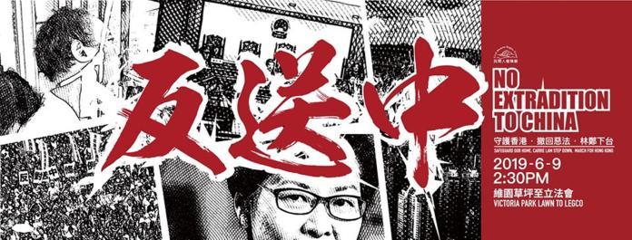 香港於6月9日舉辦「反送中遊行」,主辦單位民間人權陣線表示有103萬人走上街頭。(圖/摘自民間人權陣線官方絲團)