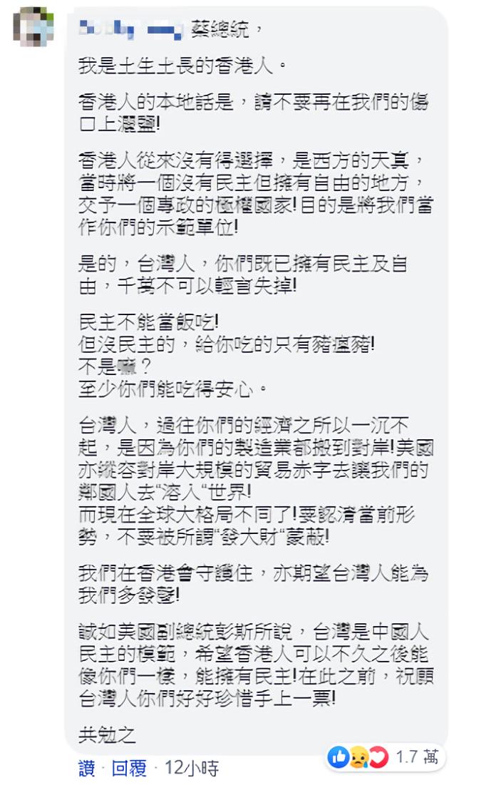 ▲一名香港人以自身經驗,沉痛提醒台灣人重視已有的民主及自由。(圖/翻攝自蔡英文臉書)