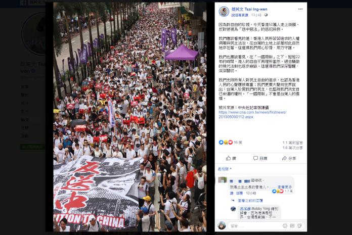 ▲香港 103 萬人參與「反送中」遊行,蔡英文總統也發文表達支持。(圖/翻攝自蔡英文臉書)