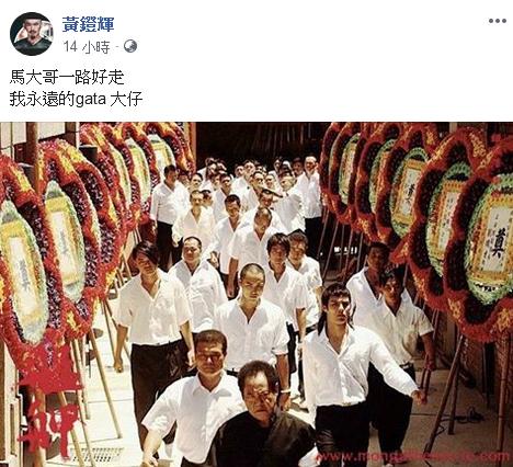 ▲趙又廷(上圖)、黃鐙輝發文悼念前輩。(圖/臉書)