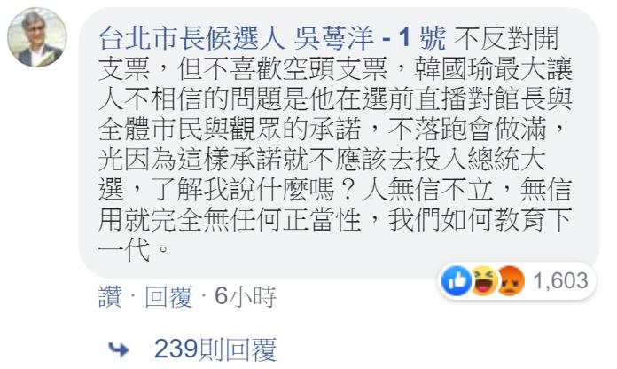 ▲曾為台北市長候選人的吳萼洋也留言,批韓國瑜再開空頭支票。(圖/翻攝自張善政臉書)