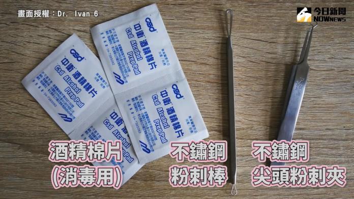 <br> ▲ 準備工具有三:酒精棉片、不銹鋼製的粉刺棒、尖頭粉刺夾。(圖/Dr. Ivan 6 授權)