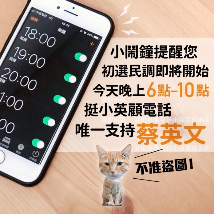 民進黨總統初選即將在10日傍晚六點起跑,總統蔡英文製作了「貼心小英專屬鬧鐘」,提醒大家幫忙「顧電話」、「顧手機」。(圖/翻自蔡英文臉書)