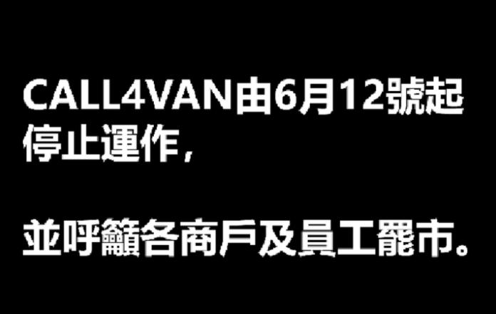<br> ▲客貨車app CALL4VAN宣布6月12日起停止運作。(圖/翻攝網路)