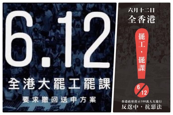 ▲目前已有數百家香港中小企業決定參與612罷市。(圖/翻攝網路)