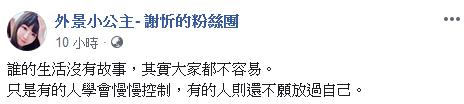 ▲謝忻臉書發文耐人尋味。(圖/臉書)