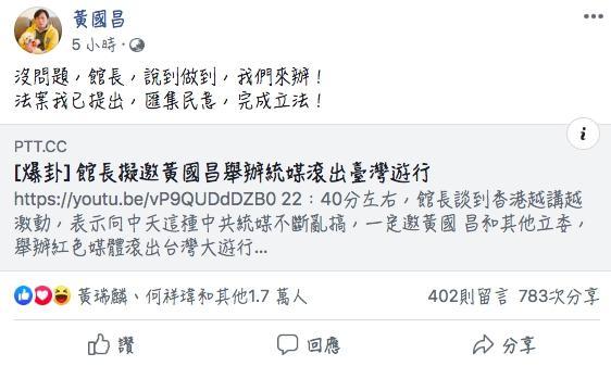 黃國昌回應館長臉書貼文