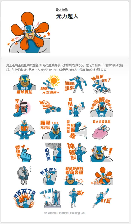 元大-元力超人貼圖