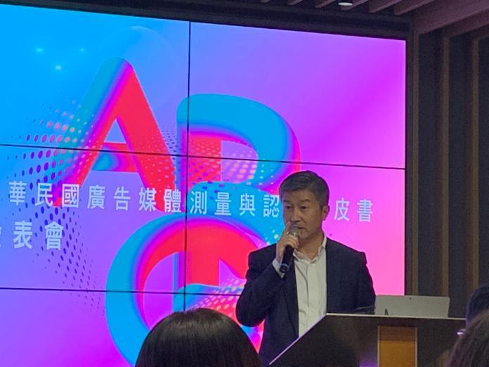 台灣首本廣告媒體測量認證白皮書出爐 籲重視第三方稽核