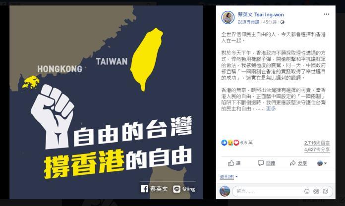▲總統蔡英文稍早在臉書發文力挺香港的「反送中」抗爭。(圖/翻攝自蔡英文臉書)