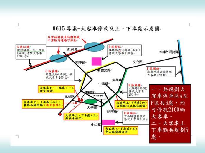 <br> ▲大眾運輸工具及計程車上下車示意圖。(圖/記者蘇榮泉翻攝,2019.06.13)