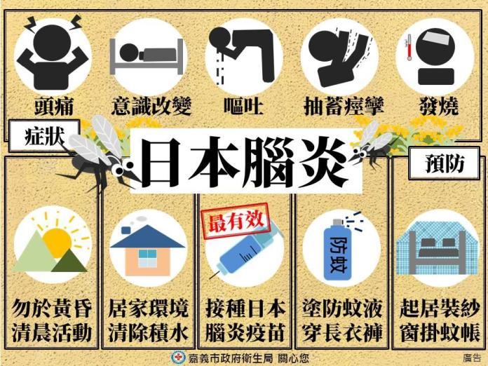 日本腦炎流行季 嘉市呼籲加強疫苗注射、防蚊