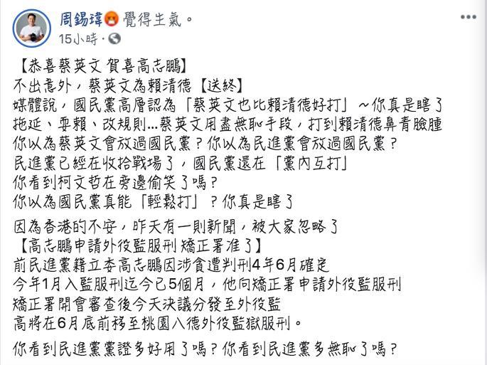 周錫瑋臉書貼文