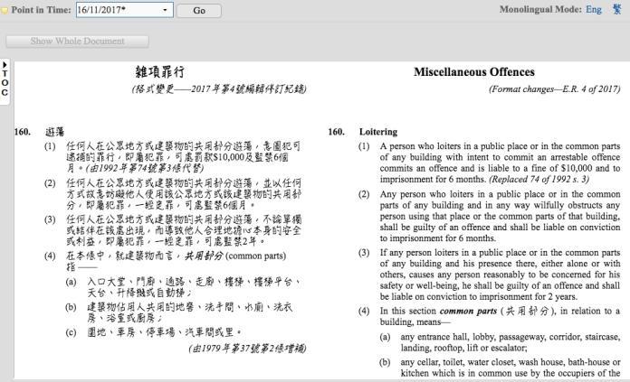 香港遊蕩罪條例。