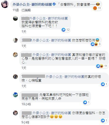 <br> ▲謝忻經常到Grace臉書留言。(圖/臉書)