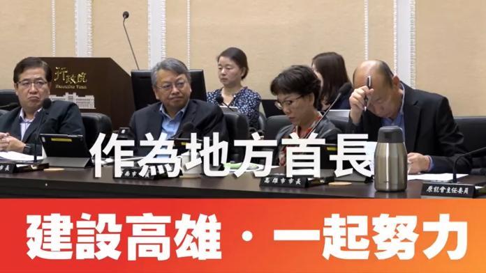 高雄市長韓國瑜出席行政院會。( 圖 / 翻攝行政院會影片 )