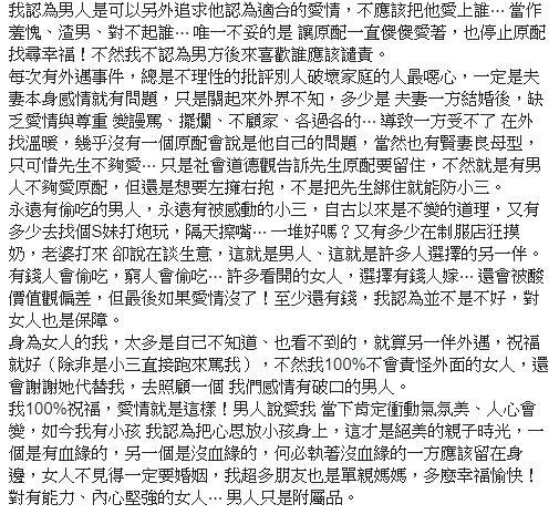 ▲(圖/翻攝自 T 妹臉書)