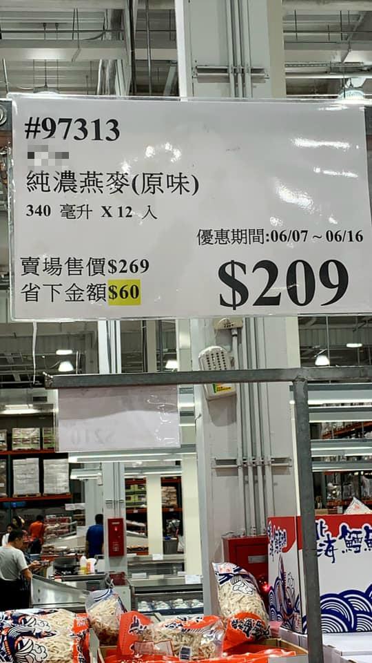 <br> ▲好市多的知名品牌純濃燕麥飲正在特價,引發民眾搬貨潮。(圖/ 翻攝自《 COSTCO 好市多消費經驗分享區》)