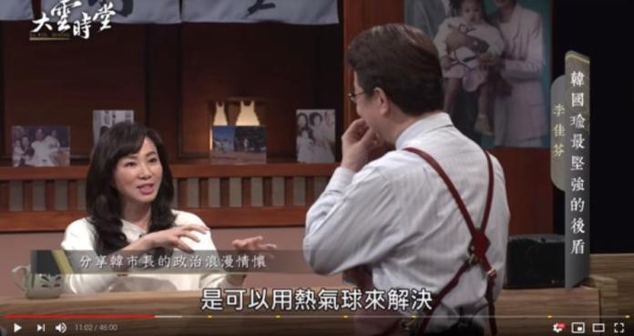<br> ▲李佳芬談韓國瑜的熱氣球想法。(圖/翻攝自YouTube)