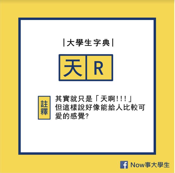精選畢展/【輔大廣告】大學生辭典(三)