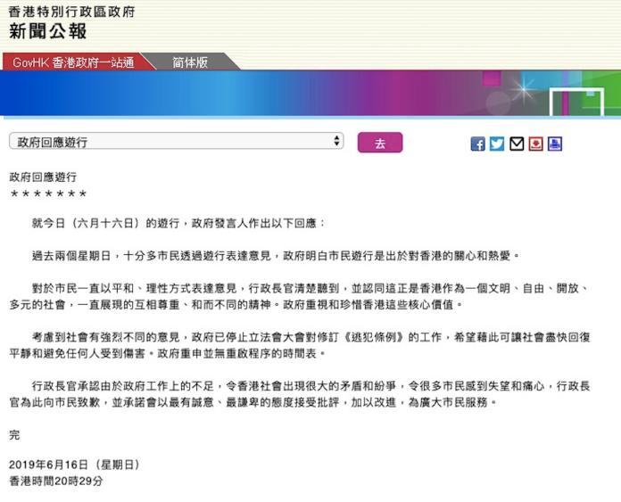 <br> ▲香港特別行政區政府今天晚間發表了 301 字聲明稿,表示目前已停止立法會大會對修訂《逃犯條例》的工作。(圖/翻攝自香港特別行政區政府官網)