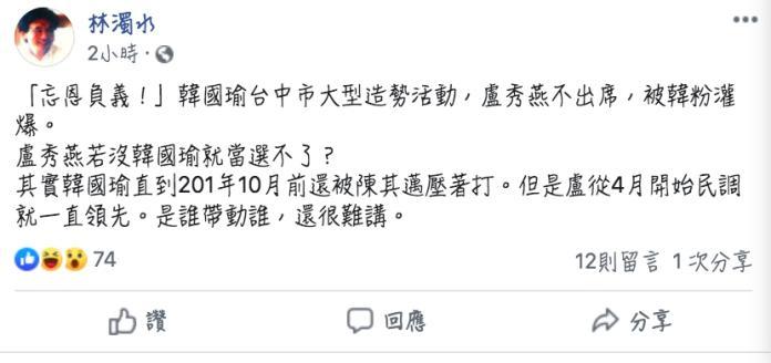 林濁水臉書貼文