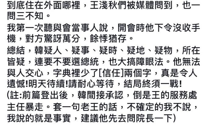 ▲《你所不知道的韓國瑜-系列 3 》疑心病狂全文。(圖/翻攝黃光芹臉書)