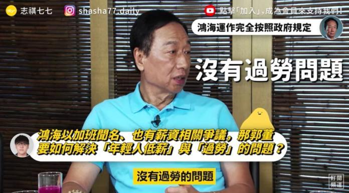 郭台銘接受張志祺專訪