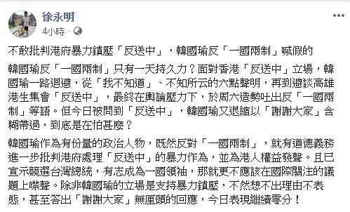 ▲時代力量立委徐永明臉書全文。(圖/翻攝自徐永明臉書)