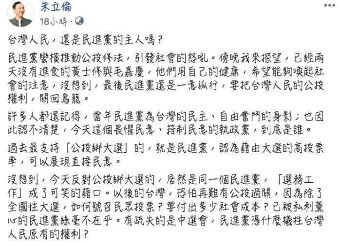 朱立倫臉書貼文