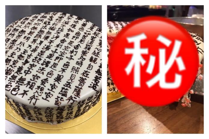 會被放生!女友生日竟送「心經蛋糕」切開後嚇傻眾人