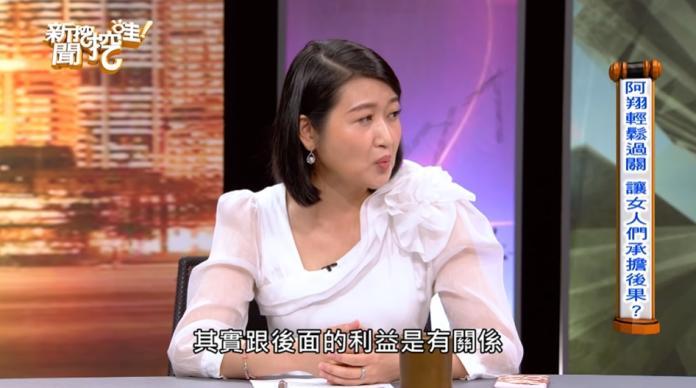 <br> ▲黃宥嘉認為Grace會原諒,跟經濟生活利益有很大關係。(圖/翻攝YouTube)