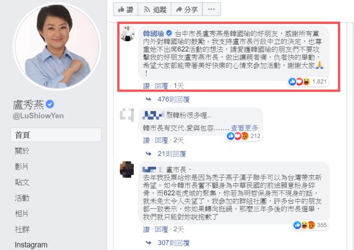 ▲韓國瑜希望粉絲們「不要攻擊我的好朋友盧秀燕市長」,否則恐怕只是讓親者痛、仇者快。(圖/取自盧秀燕臉書)