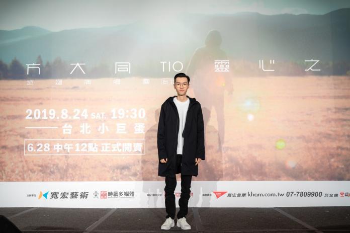▲方大同在台北舉辦記者會宣布8月24將在台北小巨蛋舉行演唱會。(圖/寬宏藝術提供)