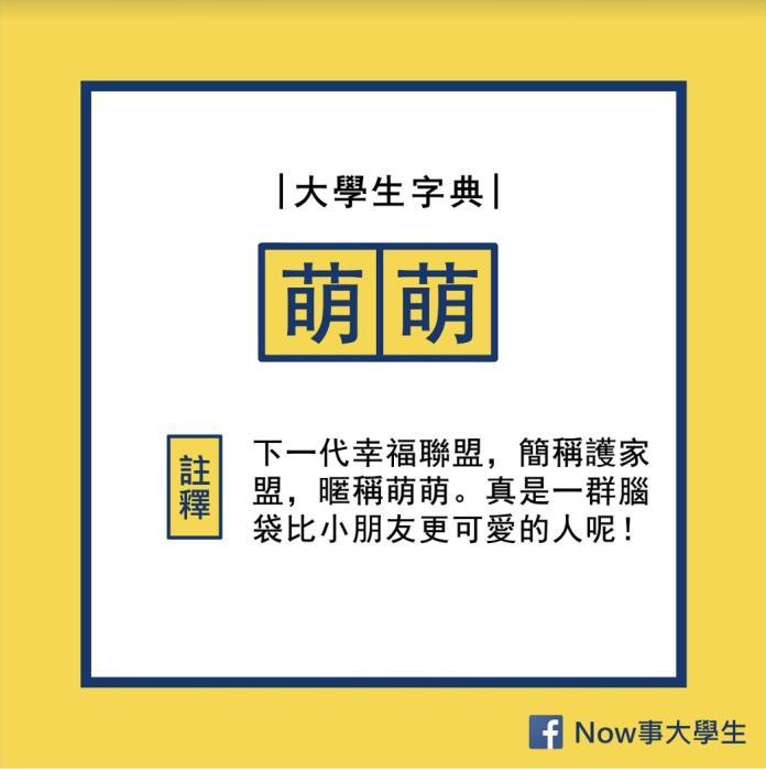 精選畢展/【輔大廣告】大學生辭典(四)