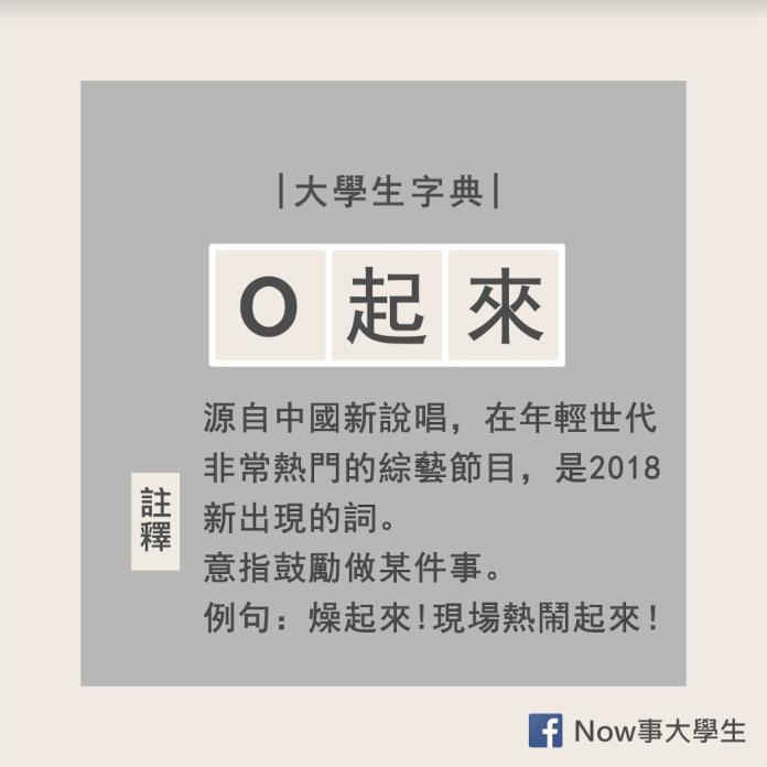 精選畢展/【輔大廣告】大學生辭典(五)