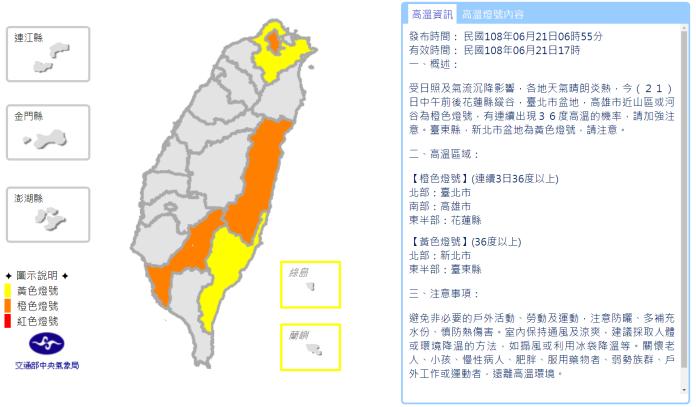 ▲中央氣象局今早發布高溫資訊,提醒花蓮、台北、高雄民眾特別小心。(圖/翻攝自中央氣象局網站)