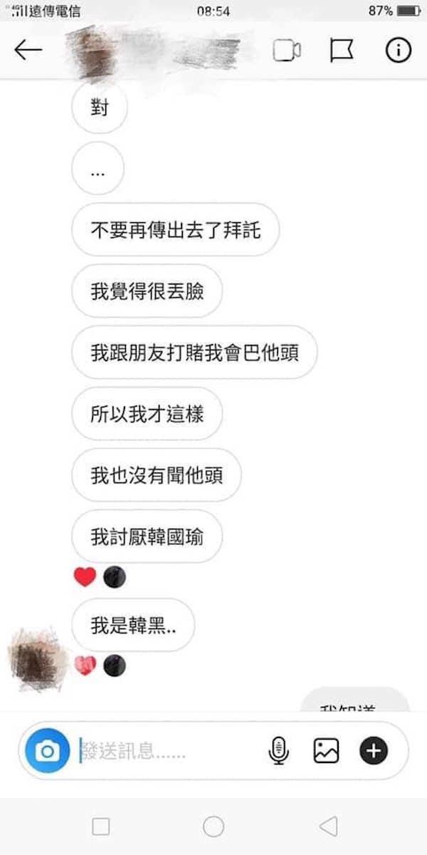 <br> ▲有網友在臉書社團 PO 出一張疑似當事女學生的對話截圖,坦承自己其實是「韓黑」。(圖/翻攝自臉書粉專「韓國瑜 高雄拚經濟/愛情產業鏈」)