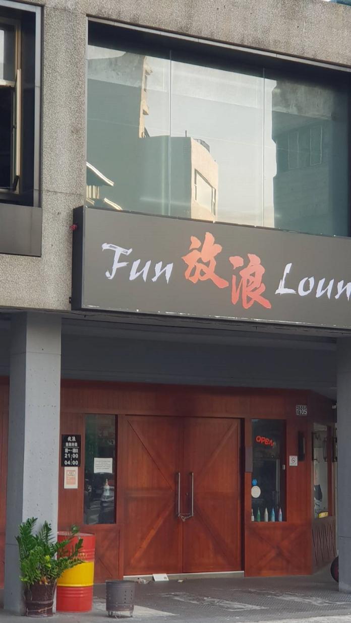 放浪餐酒館