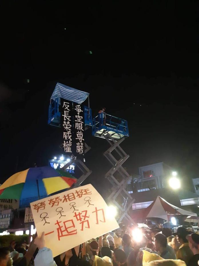 ▲罷工現場掛著「反長榮權威、爭空服尊嚴」的布條。(圖/翻攝自臉書粉專「桃園市空服員職業工會」)