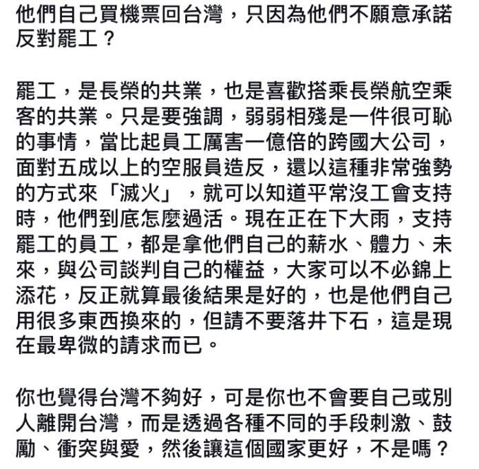 ▲知名律師呂秋遠臉書全文。(圖/翻攝自呂秋遠臉書)
