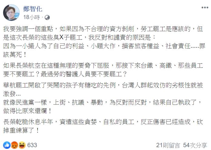 ▲鄭智化建議長榮休息半年並資遣罷工者,「砍掉重練算了」!。(圖/翻攝自鄭智化臉書)