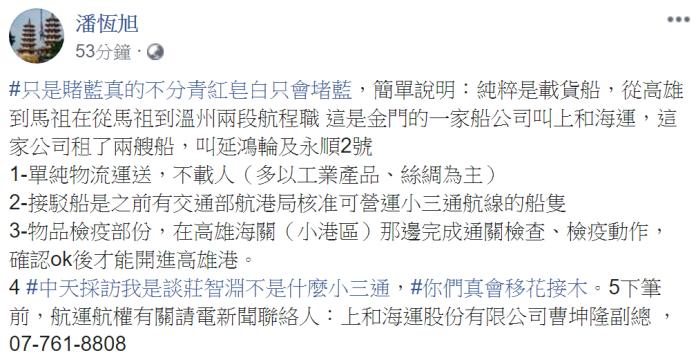 ▲對於控訴,潘恆旭喊冤是 2 段航程。(圖/翻攝自潘恆旭臉書)
