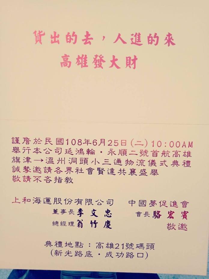 ▲邀請函上的上和海運股份有限公司已於上上周註銷,公司已解散。(圖/翻攝自黃捷臉書)