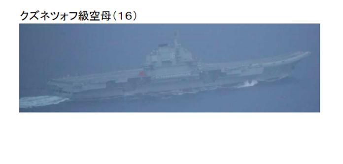 ▲共軍遼寧號通過宮古海峽,日本防衛省派出軍機監控。(圖/日本防衛省)