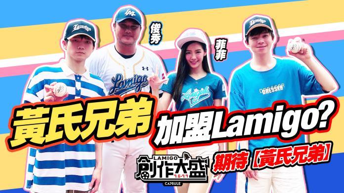 黃氏兄弟加盟Lamigo