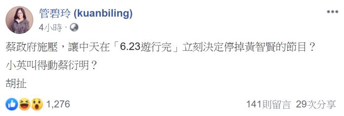 ▲對於受蔡政府施壓才停播的說法,立委管碧玲批評根本是「胡扯」。(圖/翻攝自管碧玲臉書)