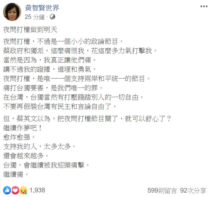 ▲黃智賢批評獨派、蔡政府,認為節目被停播「不要再假裝台灣有民主和言論自由」。(圖/翻攝自黃智賢臉書)