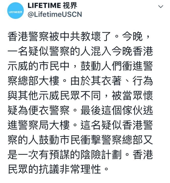 ▲香港網路媒體《 Lifetime 視界》推特全文。(圖/翻攝自推特)